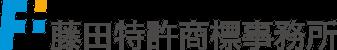 藤田特許事務所/東京 神奈川 千葉 埼玉